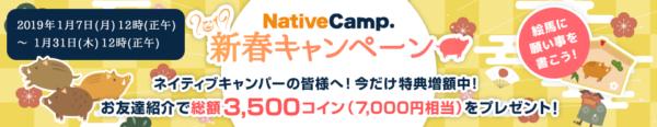 ネイティブキャンプ・2019年・新年キャンペーン
