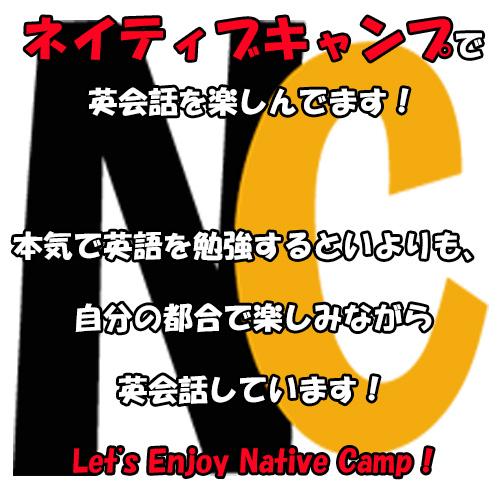 オンライン英会話・ネイティブキャンプ