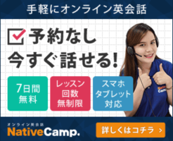 ネイティブキャンプ・年末年始キャンペーン