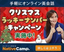ネイティブキャンプ・キャンペーン