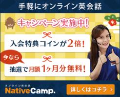 ネイティブキャンプ・2019・新年キャンペーン