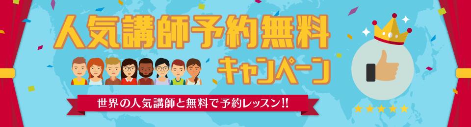 ネイティブキャンプ・キャンペーン・人気講師予約無料キャンペーン